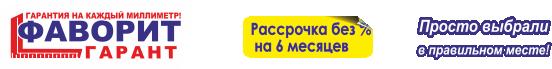 Компания ФаворитГарант